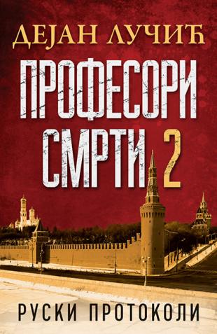 PROFESORI SMRTI 2 – RUSKI PROTOKOLI