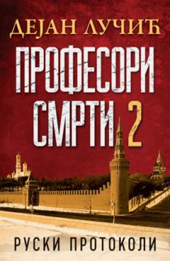 PROFESORI SMRTI 2 – RUSKI PROTOKOLI – POTPISAN PRIMERAK