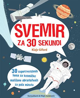 Svemir Za 30 Sekundi Klajv Giford V