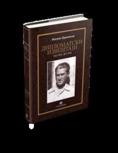 MILOŠ CRNJANSKI – DIPLOMATSKI IZVEŠTAJI 1936–1941.