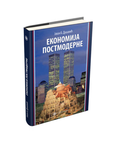 Dusanic Ekonomija Postmoderne 600x775