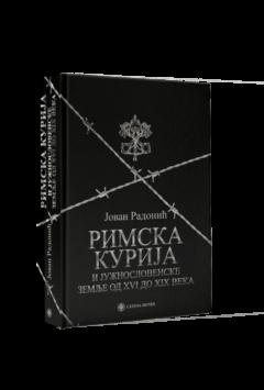 RIMSKA KURIJA I JUŽNOSLOVENSKE ZEMLJE OD XVI DO XIX VEKA