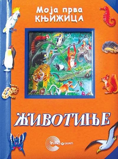 Moja Prva Knjizica Zivotinje Vv
