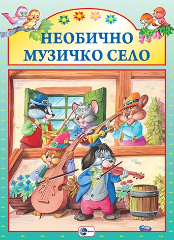 Neobicno Muzicko Selo