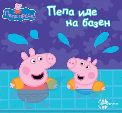 PEPA PRASE – Pepa ide na bazen