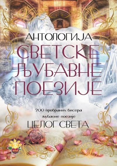 Antologija Svetske Ljubavne Poezije Prednja Na Cirilici