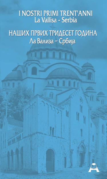 NAŠIH PRVIH TRIDESET GODINA, LA VALIZA – SRBIJA