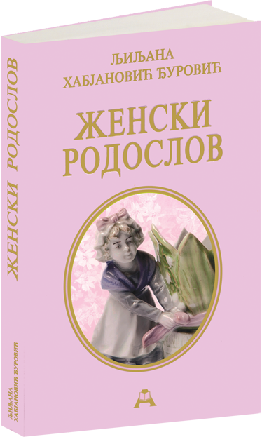 ŽENSKI RODOSLOV broširani povez