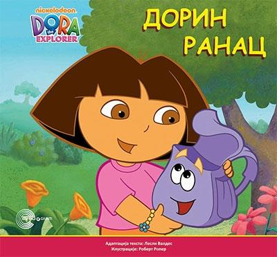 Dorin Ranac Vv