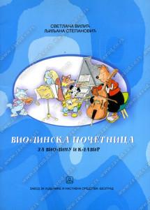 30612 Violinska Početnica 215x301