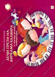 30614 Dečji Prsti Na Dirakama Klavira 215x301