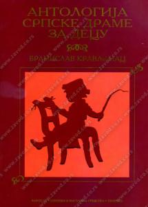 30622 Antologija Srpske Drame Za Decu 215x301