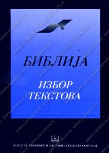 32015 Biblija Izbor Tekstova 215x301
