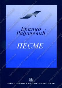 32017 Pesme Radičević 215x301