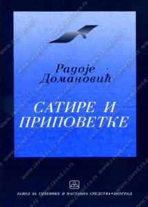 32028 Satire I Pripovetke Domanović 215x301