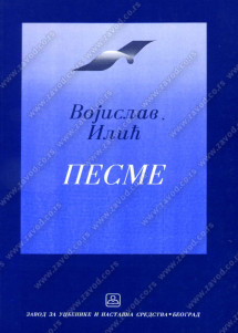 32030 Pesme Vojislav Ilić 215x301
