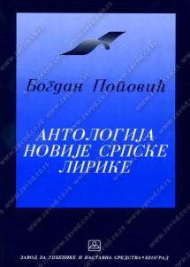 32046 Antologija Novije Srpske Lirike 215x301