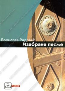 32052 Izabrane Pesme Radovic Borislav 215x301