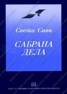 32062 Sabrana Dela Sveti Sava 215x301