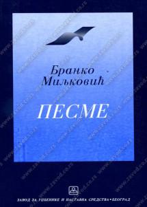 32066 Pesme Branko Miljković 215x301