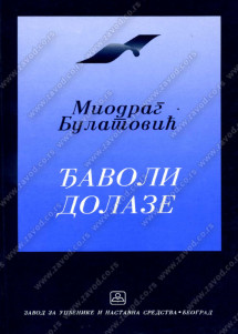 32093 đavoli Dolaze Miodrag Bulatović 215x301