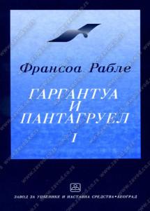 32094 1 Gargantua Pantagruel 215x301