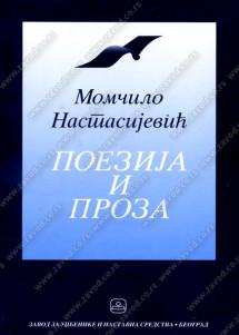 32098 Poezija Proza Momčilo Nastasijević 215x301