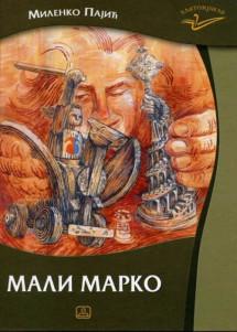 MALI MARKO