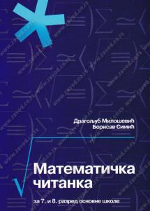 MATEMATIČKA ČITANKA ZA 7. i. 8. OSNOVNE ŠKOLE