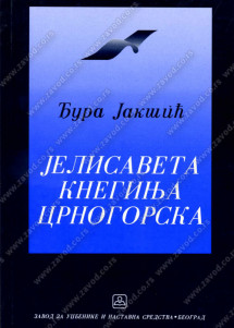 32344 Jelisaveta Kneginja 215x301