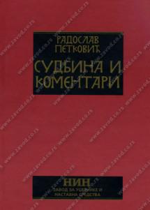32388 Sudbina I Komentari 215x301