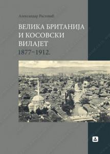 VELIKA BRITANIJA I KOSOVSKI VILAJET 1877-1912