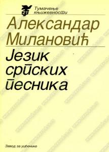 33717 Jezik Srpskih Pesnika 215x301