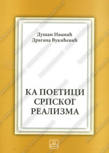 33731 Ka Poetici Srpskog Realizma 215x301