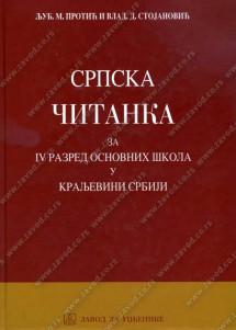 SRPSKA ČITANKA ZA 4. RAZRED OSNOVNIH ŠKOLA U KRALJEVINI SRBIJI