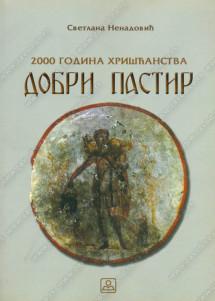 34051 Dobri Pastir 215x301