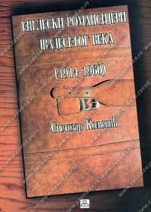 ENGLESKI ROMANSIJERI 20. VEKA (1814 – 1960)