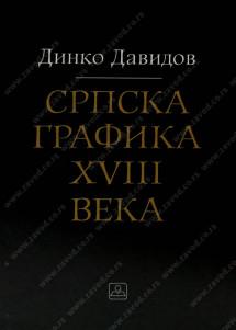 SRPSKA GRAFIKA 18. VEKA