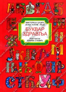 34103 Bukvar Zdravlja 215x301