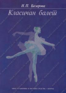34147 Klasičan Balet 215x301