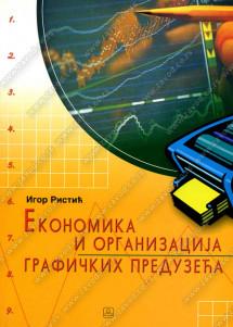 34191 Ekonomika I Organizacija Grafičkih Preduzeća 215x301