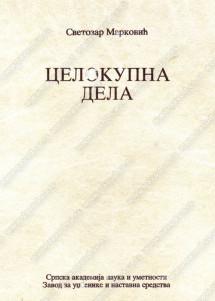 34280 Svetozar Marković Celokupna Dela 215x301