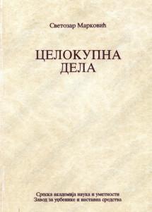 KNJIGA 17 (BIBLIOGRAFIJA) SVETOZAR MARKOVIĆ