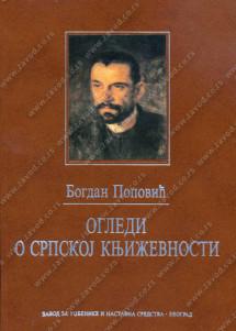 34330 Ogledi O Srpskoj Književnosti 215x301