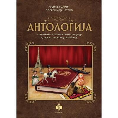 Antologija Korica Preview 550x550h 550x550