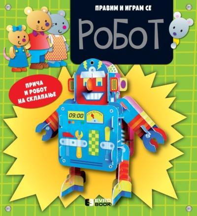 S 3331 01 Cubierta Robot Serbian