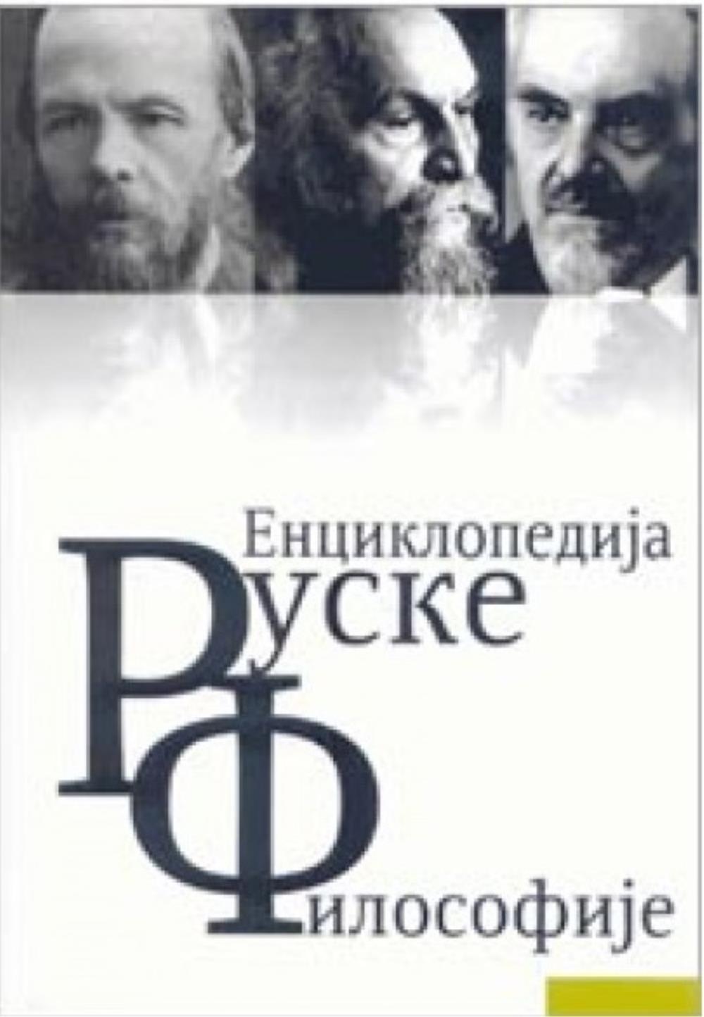 ENCIKLOPEDIJA RUSKE FILOSOFIJE