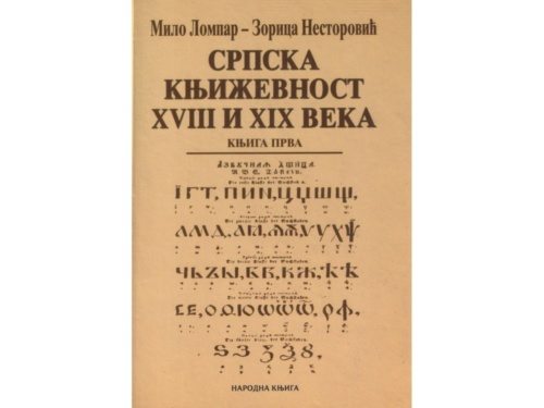 Srpska Knjizevnost E1538928038824