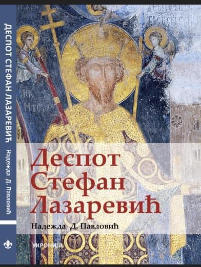 Despot Stefan Lazarevic Vv