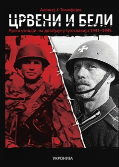 Knjiga Crveni I Beli Ruski Uticaj Na Dogadjaje U Jugoslaviji 1941 1945 Aleksej Timofejev Ukronija Knjizara Roman Foto1 46800
